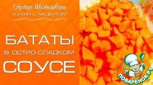 Рецепт Бататы в остро-сладком соусе