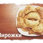 Сырные пирожки с яблоками