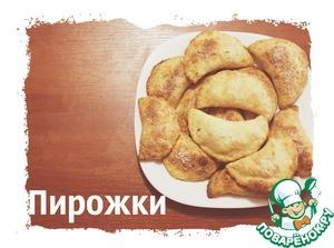 Готовим рецепт с фото Сырные пирожки с яблоками