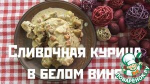 Как готовить Сливочная курица в белом вине домашний пошаговый рецепт приготовления с фотографиями