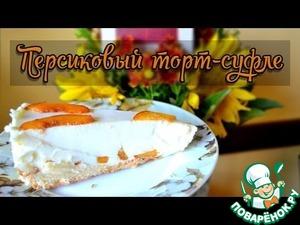 Рецепт Персиковые торт-суфле