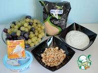 Виноградный салатик <i></div><b>ингредиенты:</b></i>