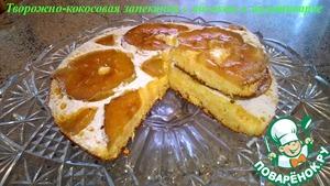 Рецепт Творожно-кокосовая запеканка с яблоком в мультиварке