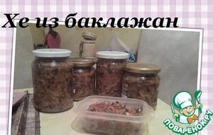 Рецепт Хе из баклажанов
