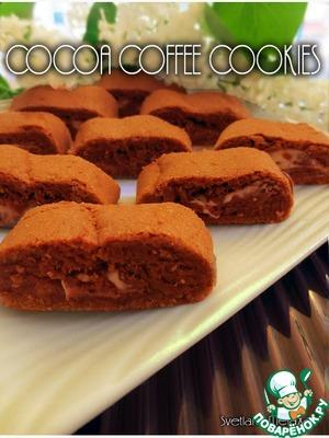 Рецепт Кофейное печенье с шоколадной начинкой