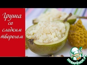 Рецепт Груша со сладким творогом
