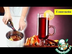 Как приготовить Глинтвейн домашний рецепт приготовления с фото