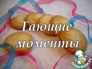 """Рецепт Песочное печенье """"Тающие моменты"""""""