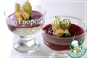 Рецепт Творожный мусс с вишней