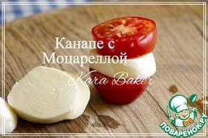 """Рецепт Канапе """"Капрезе"""""""