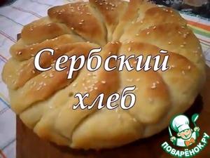 Рецепт Сербский хлеб на кефире