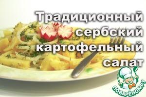 Рецепт Традиционный сербский картофельный салат