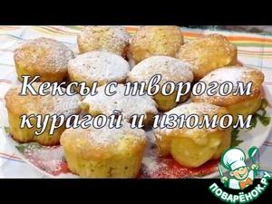 Рецепт Кексы с творогом, курагой и изюмом