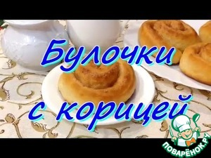 Рецепт Булочки на кефире с корицей