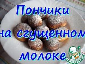 Рецепт Пончики на сгущенном молоке