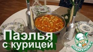 Рецепт Испанская паэлья
