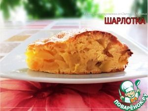"""Рецепт Яблочный пирог """"Шарлотка"""""""