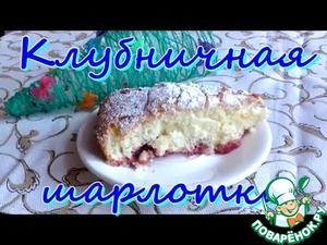Рецепт Клубничная шарлотка