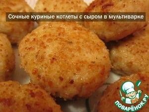 Рецепт Рецепт сочных котлет из куриного филе с сыром по-французски в мультиварке