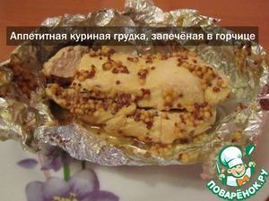 Рецепт Запечёное куриное филе с французской горчицей