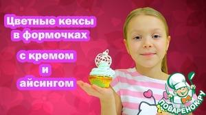 Рецепт Цветные кексы с кремом и айсингом видео рецепт