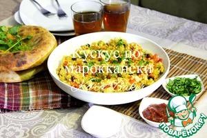Рецепт Кускус по-мароккански