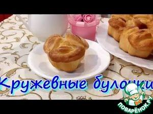 Рецепт Кружевные булочки