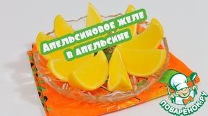 Рецепт Желе из апельсинов в апельсинах видео рецепт