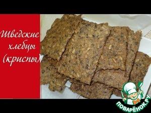 Рецепт Шведские хрустящие хлебцы с семенами (криспы)