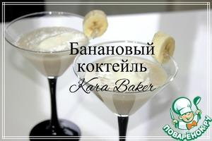 Рецепт Молочный банановый коктейль с мороженым