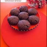 Постное шоколадное печенье с ягодами