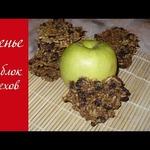 Печенье из яблок и орехов