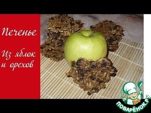 Рецепт Печенье из яблок и орехов