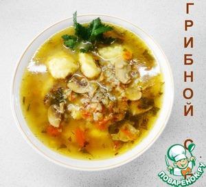 Рецепт Грибной суп с богатым вкусом