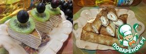 Рецепт Канапе и рулетики из блинов