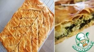 Рецепт Греческий пирог со шпинатом из тесто фило