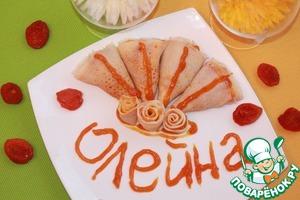 Рецепт Блинчики с соусом из кураги