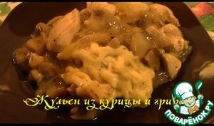 Рецепт Жульен из курицы и грибов