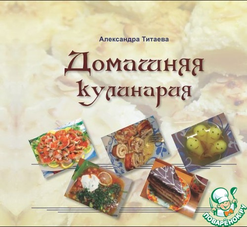 Книгу По Кулинарии