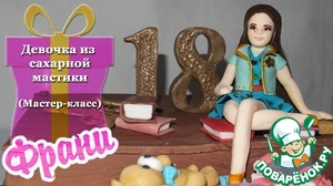 Рецепт Девочка из сахарной мастики при помощи пластикового молда