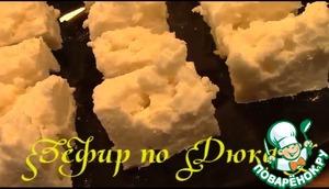 Рецепт Зефир по Дюкану