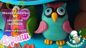 Рецепт Милая совушка из сахарной мастики (совушка №3, мастер-класс)