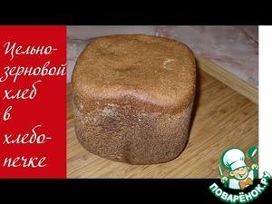 Рецепт Цельнозерновой хлеб на закваске в хлебопечке