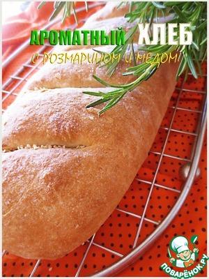 Рецепт Ароматный хлеб с розмарином и медом