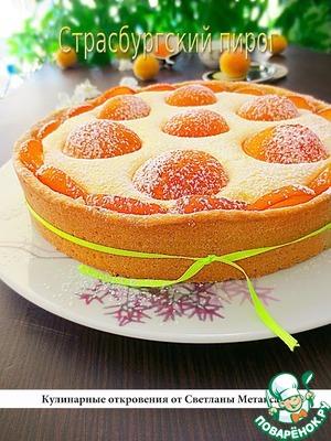 Рецепт Страсбургский пирог