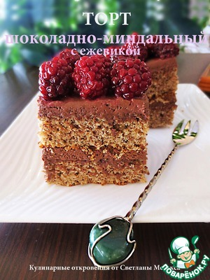 Рецепт Шоколадно-миндальный торт с ежевикой