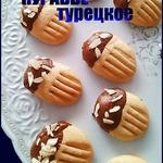 Турецкое курабье