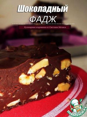 Рецепт Шоколадный фадж с Кешью