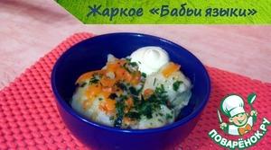 Готовим домашний рецепт с фотографиями Жаркое