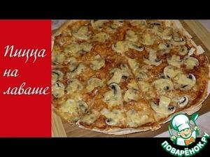 томатная пицца рецепт